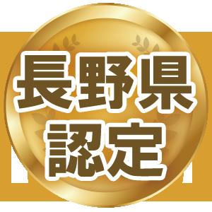 長野県認定