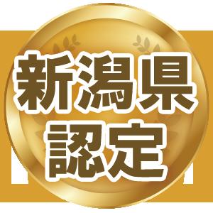 新潟県認定