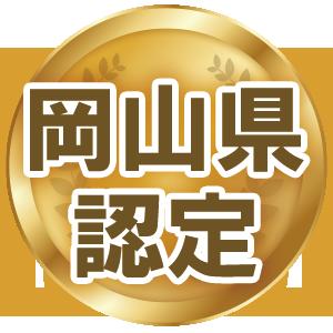岡山県認定