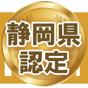 静岡県認定