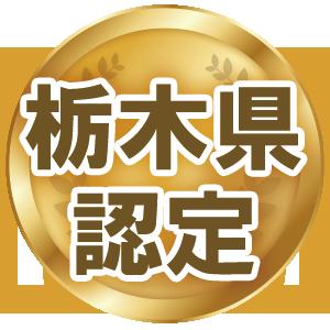 栃木県認定